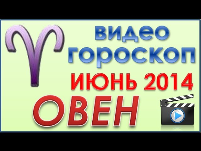 Гороскоп на июнь 2017 Овен - goroskop.ru