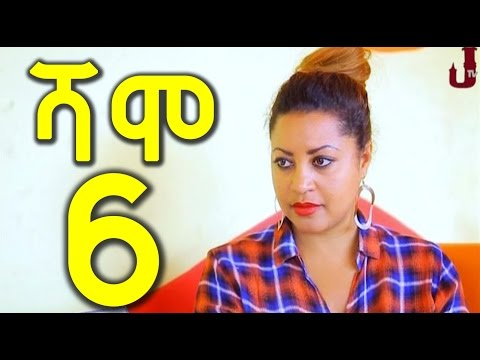 Ethiopia: Shamo ሻሞ TV Drama Series  - Part 6
