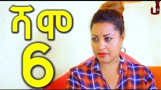 Ethiopia: Shamo ሻሞ TV Drama Series  - Part 6