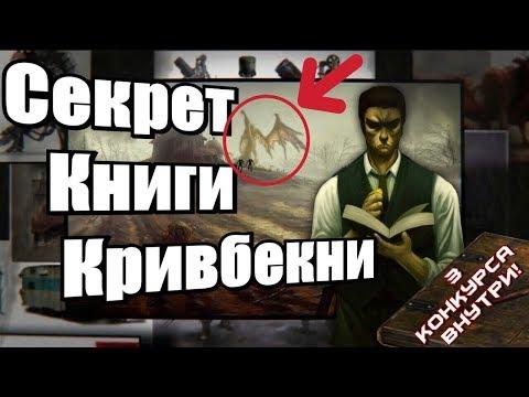 Fallout 4 - Секреты Кривбекни