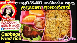 Easy & healthy Lunchbox recipe by Apé Amma
