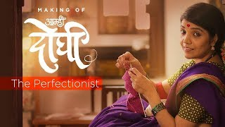 Mukta Barve The Perfectionist | Aamhi Doghi Behind The Scenes | New Marathi Movies | 23 Feb 2018