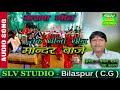 KARMA GEET | Tak Dhina Dhin Mander Baje   Pawan Sharma , Madhu Kashyap   | CG SONG  HD NEW