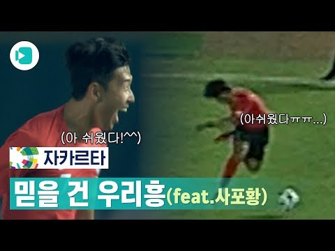 멱살잡고 하드캐리한 캡틴 손흥민!(feat. 사포황)/비디오머그