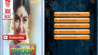 Kannada Movie Full Songs | Baalina Daari | Kannada Hit Songs