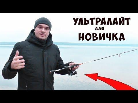 Рыбалка на Микроджиг или Ультралайт для НОВИЧКА