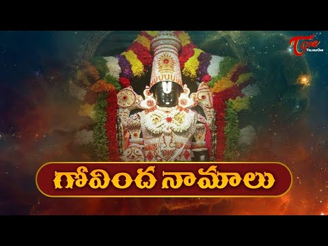 Govinda Namalu In Telugu - Srinivasa Govinda video