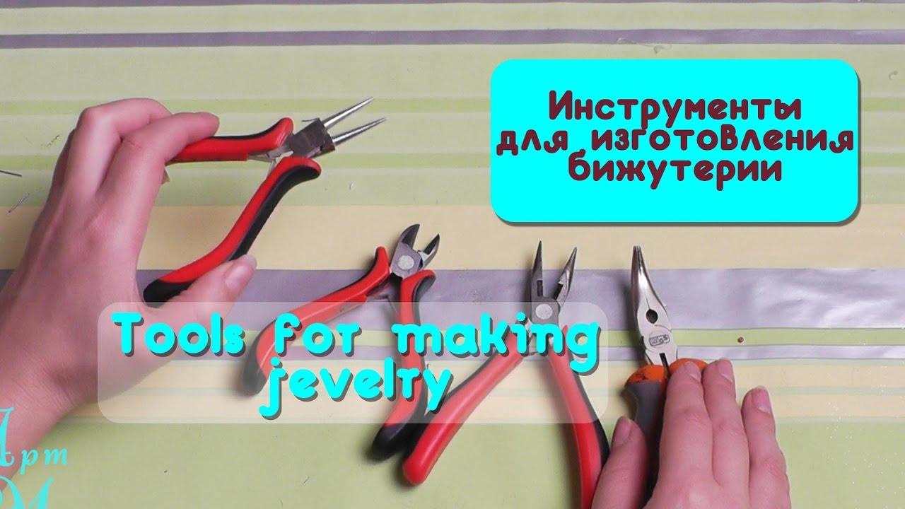 Какие инструменты нужны для изготовления бижутерии своими руками 47