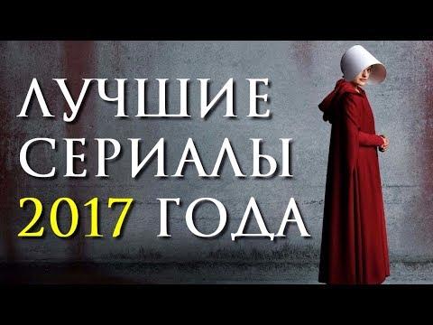 ТОП 8 ЛУЧШИХ СЕРИАЛОВ 2017 ГОДА