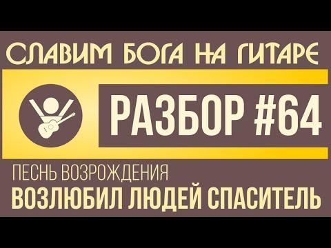 #64 ѕеснь ¬озрождени¤ - ¬озлюбил людей —паситель видеоурок на гитаре аккорды
