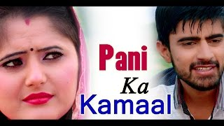 Pani Ka Kamaal Anjali Raghav Bantu Gangoli Mor Music New Video Song