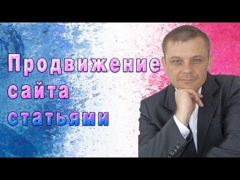 Продвижение сайта статьями (Евгений Вергус)
