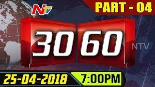 News 30/60 || Evening News || 25-04-2018 || Part-04 || NTV