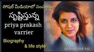Priya Prakash varrier lifestyle,biography, Height,age, net-worth | Priya Prakash oru adaar love