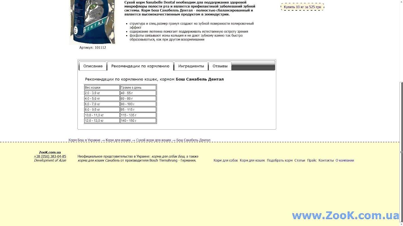 Адреса и телефоны магазина НатуралистНатуралист