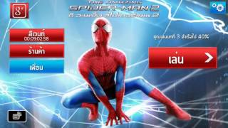 เเจก mod THE AMAZING SPIDERMAN 2