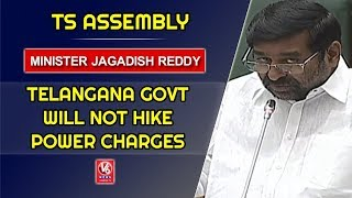 Telangana Govt Will Not Hike Power Charges: Minister Jagadish Reddy | TS Assembly