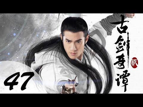 陸劇-古劍奇譚S2
