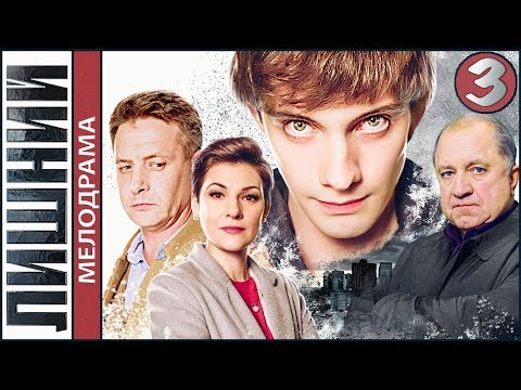 Лишний (2018). 3 серия. Мелодрама, детектив.