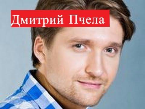 Пчела Дмитрий сериал Черная кровь ЛИЧНАЯ ЖИЗНЬ Слава Соколов