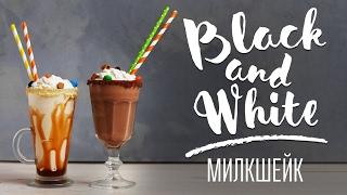 Милкшейк BLACK&WHITE [Cheers! | Напитки]