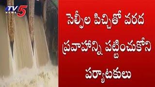అఖండ గోదావరి మహోగ్రరూపం..! | Water Level Increasing In Dowleswaram Barrage
