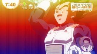 Dragon Ball Z: Battle of Gods - Dragonball Battle Of Gods Vegeta Dancing And Masako Nozawa / Akira Toriyama Interview