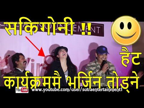 New Nepali Movie Mr. Virgin Announcement कार्यक्रममै भर्जिनिटी तोड्ने कुरा गरेपछी मचियो यस्तो खलबली