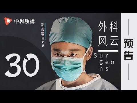 外科风云 第30集 预告(靳东、白百何 领衔主演)