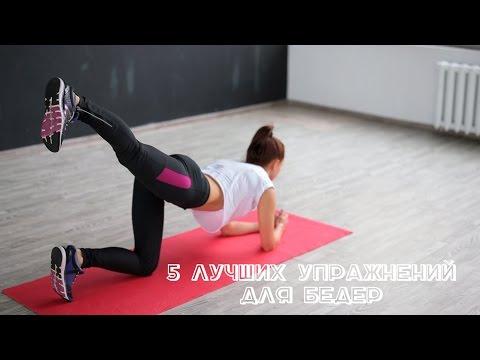 5 лучших упражнений для бедер [Workout | Будь в форме]