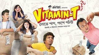 Vitamin T - Bangla Natok/Telefilm Eid 2014