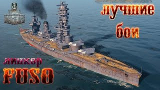 World of Warships | Бой на линкоре -FUSO-