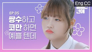 I will get plastic surgery once I get to university [When you love yourself] EP.5