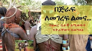 ETHIOPIA -Going Through Limitless Pain In Preserving One's Values