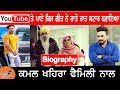 Kamal Khaira Biography | ਕਿਵੇਂ ਬਣਿਆ ਰਾਤੋ ਰਾਤ ਸਟਾਰ | Family | Mother | Father | Married Or Not | Song