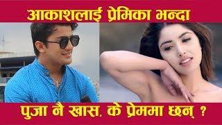 Aakash गर्दैछन् प्रेमिकाको खोजी,तर प्रेमिका भन्दा Pooja रोजाईमा  Aakash Shrestha । For See Network ।