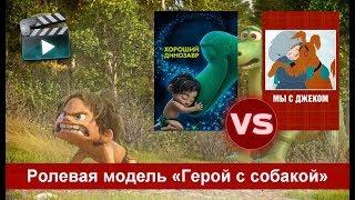 Ролевая модель: Герой с собакой в мультфильмах (Хороший динозавр 2015 / Мы с Джеком 1973)