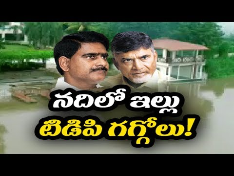 Flood Threat Chandrababu's House | TDP Leaders Dirty Politics on Babu Residential At Krishna Flood