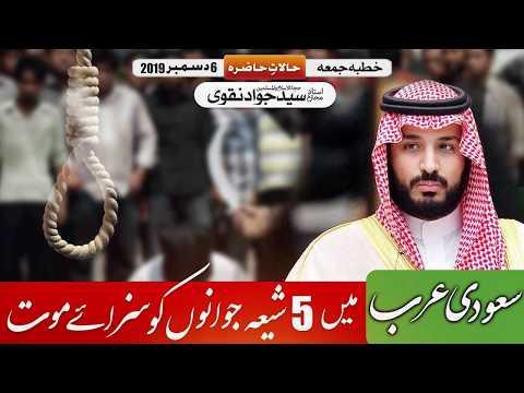 Saudi Arabia mai SHIA Nasl Kushi Jaari | Ustad e Mohtram Syed Jawad Naqvi