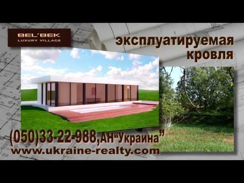 Деревня в Крыму для роскошной жизни и отдыха
