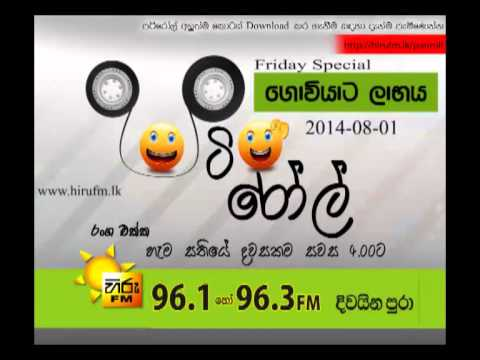 Hiru Fm   Patiroll 2014 08 01 - Friday Special - Goviyaata Labaya video