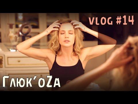 Глюк'oZa Beauty Vlog: Гимнастика для лица