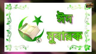 Happy Eid Mubarak,Bangla Best Wishes SMS,Images,Greetings,Messages,WhatsApp Video Download,Eid 2017
