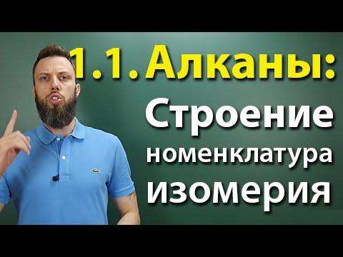 1.1. Алканы: Строение, номенклатура, изомерия. Подготовка к ЕГЭ по химии