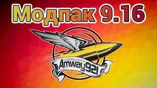 Модпак 0.9.16 - Amway921