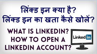 What is Linkedin? How to open a Linkedin Account? Linkedin kya hai? Linkedin account kaise khole?