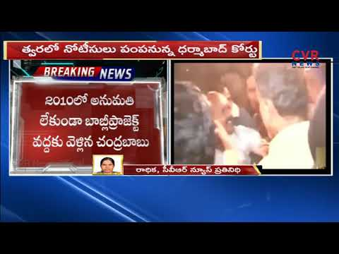 Dharmabad Court likely to Issue legal notice to AP CM Chandrababu over in Babli Project | CVR News