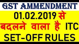 GST UPDATE NEW GST ITC SET OFF RULES TO BE IMPLEMENTED FROM 01.02.2019 HOW TO SET-OFF ITC IN GST