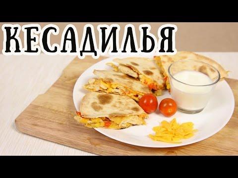 Кесадилья | Мексиканская кухня [ CookBook | Рецепты ]