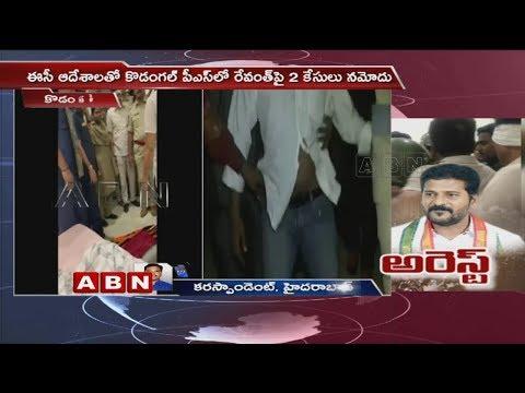 అర్ధ రాత్రి రేవంత్ రెడ్డి అక్రమ అరెస్ట్ | Revanth Reddy Arrest at Kodangal | ABN Telugu